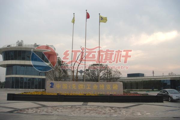 中国(无锡)工业博览园