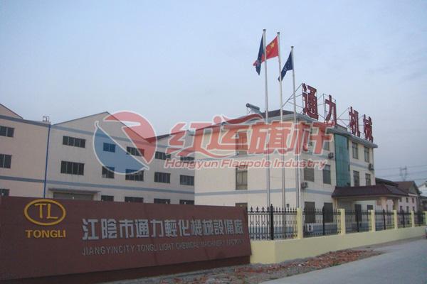 江阴通力轻化机械设备厂